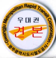 大韓民国 光州広域市都市鉄道公...
