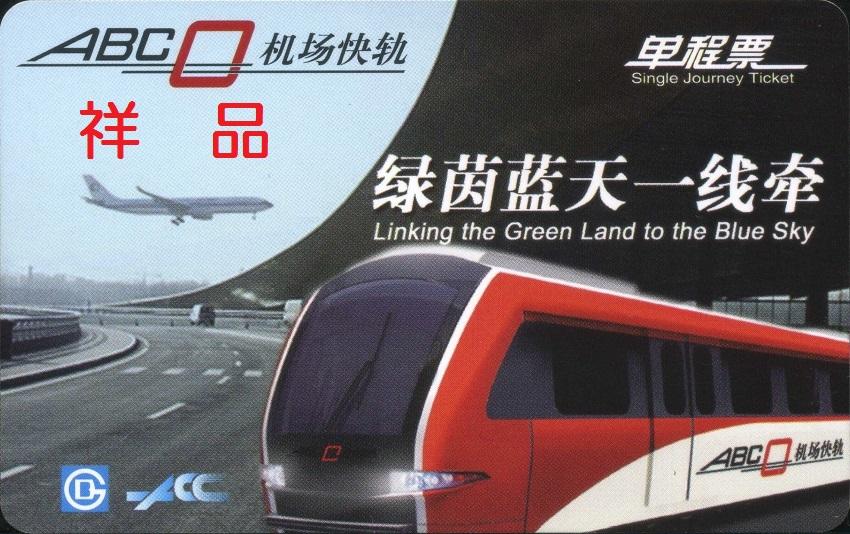 中国 北京市地鉄運営有限公司 機...